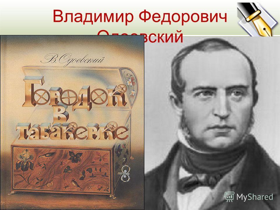 Владимир Федорович Одоевский