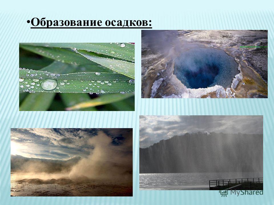 Образование осадков: