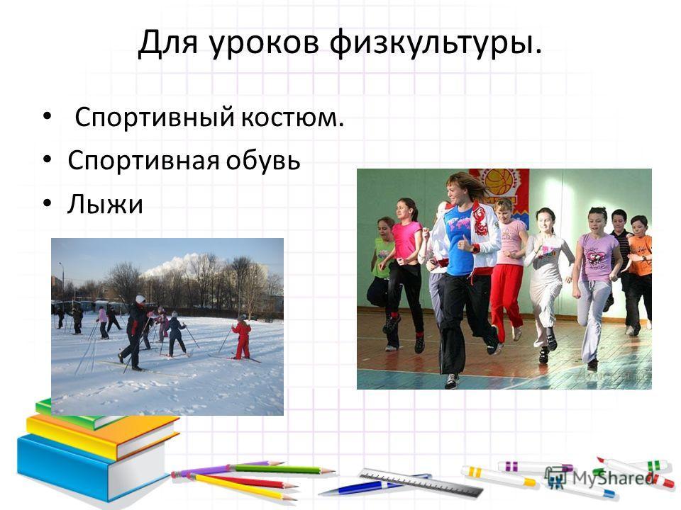 Для уроков физкультуры. Спортивный костюм. Спортивная обувь Лыжи