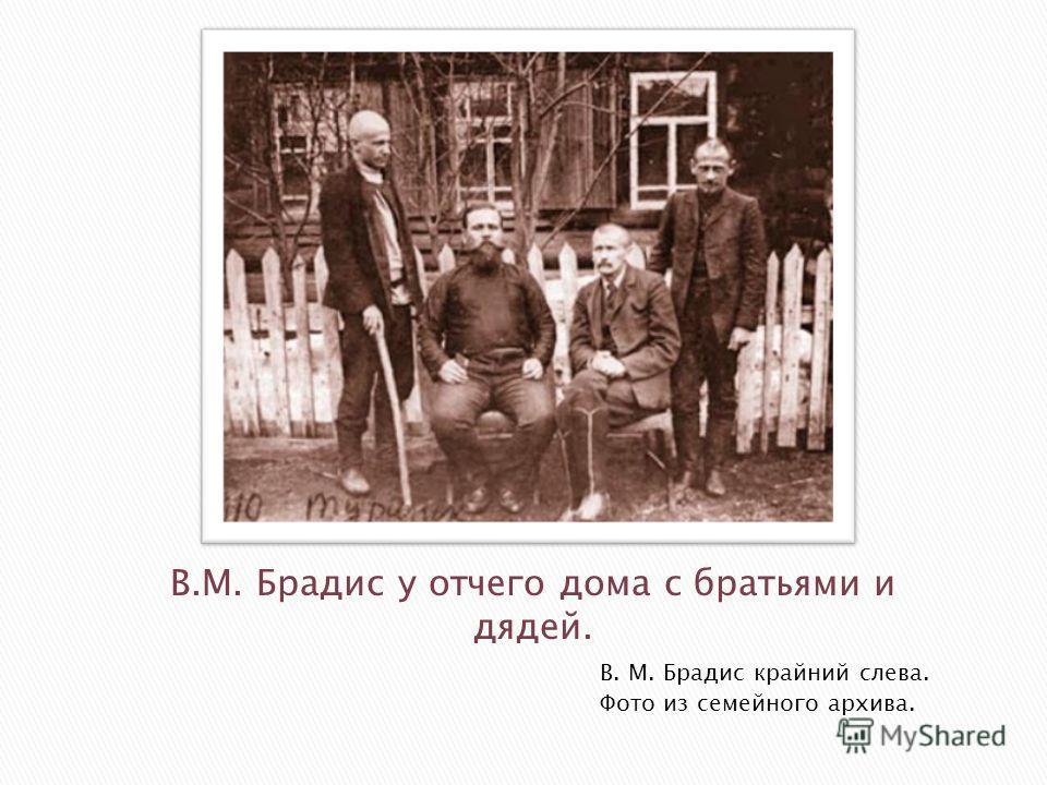 В. М. Брадис крайний слева. Фото из семейного архива.