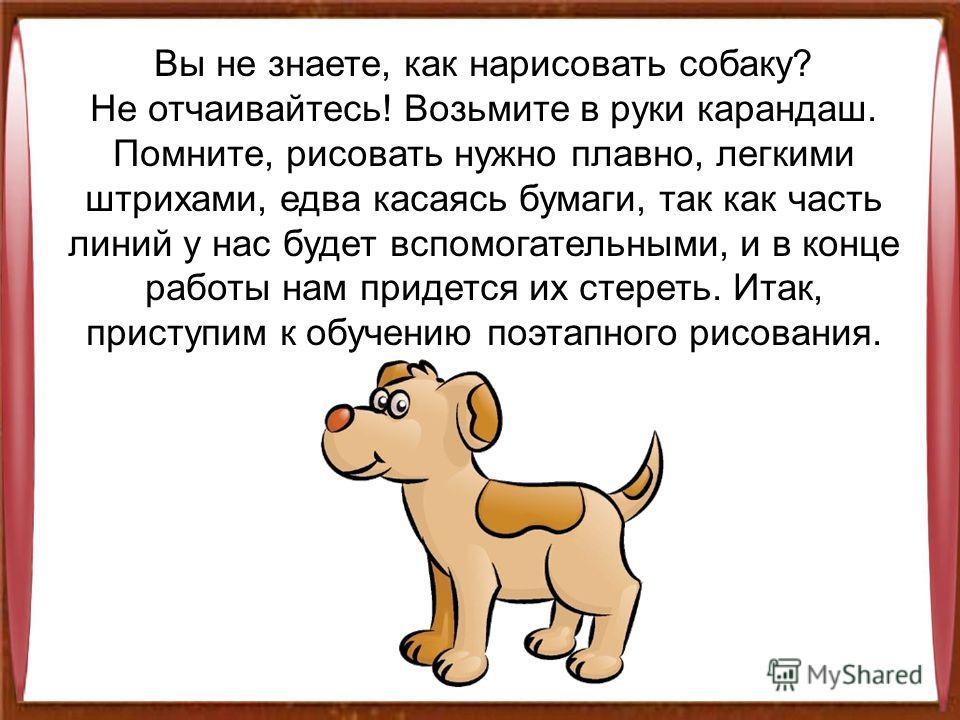 Как рисовать собаку презентация