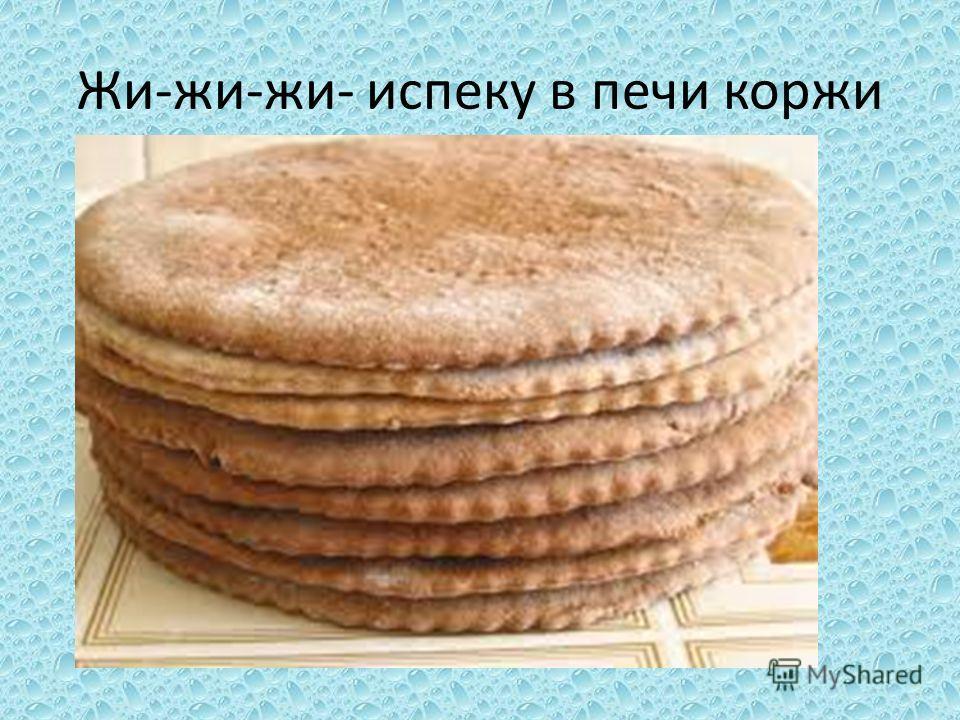 Жи-жи-жи- испеку в печи коржи
