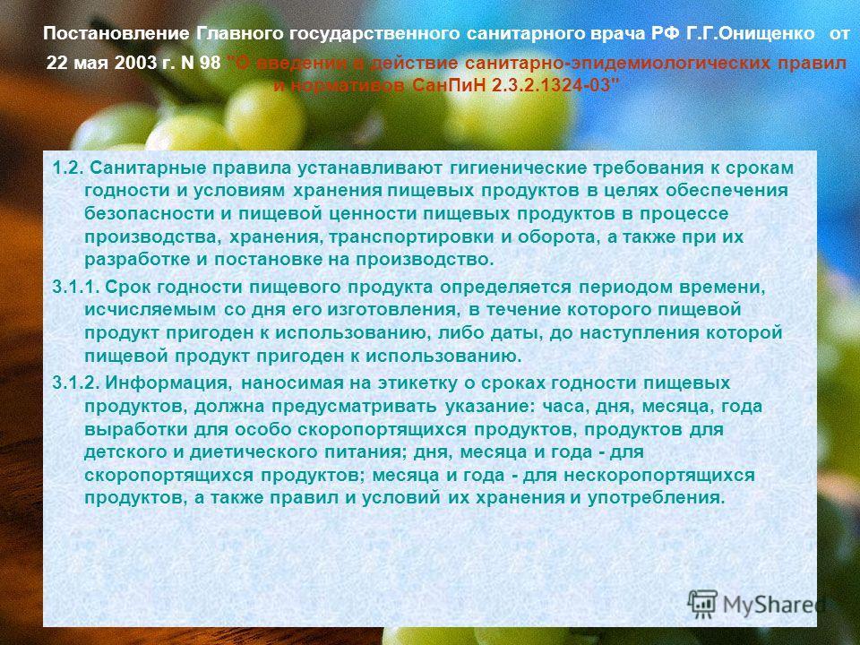 Постановление Главного государственного санитарного врача РФ Г.Г.Онищенко от 22 мая 2003 г. N 98