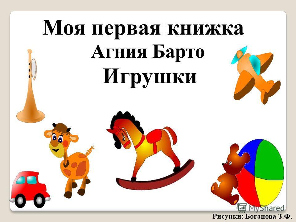Моя первая книжка Агния Барто Игрушки Рисунки: Богапова З.Ф.