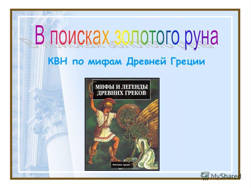 КВН по мифам Древней Греции