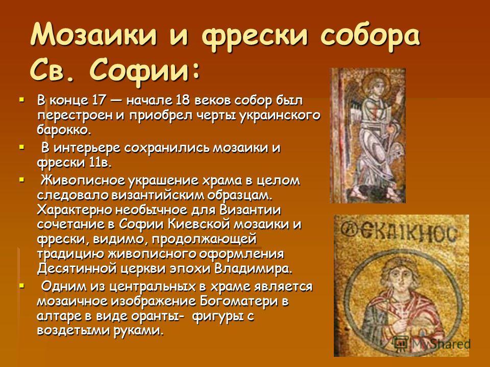 Мозаики и фрески собора Св. Софии: В конце 17 начале 18 веков собор был перестроен и приобрел черты украинского барокко. В конце 17 начале 18 веков собор был перестроен и приобрел черты украинского барокко. В интерьере сохранились мозаики и фрески 11