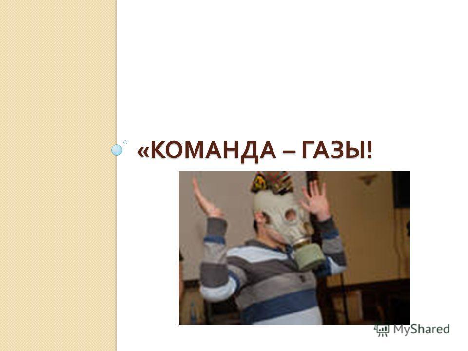 « КОМАНДА – ГАЗЫ !