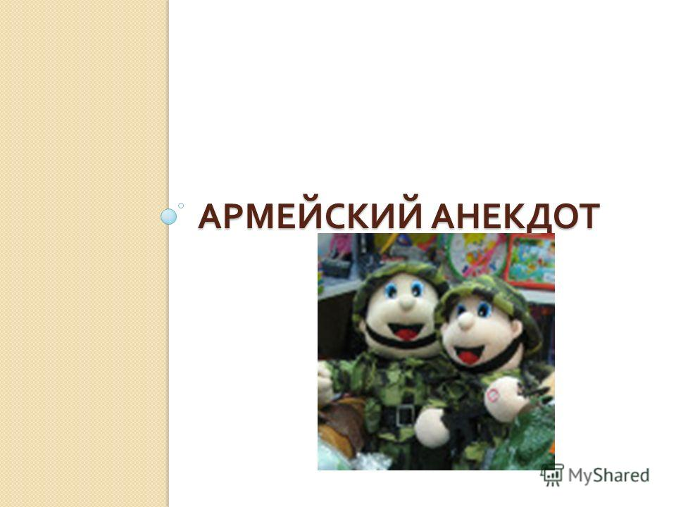 АРМЕЙСКИЙ АНЕКДОТ