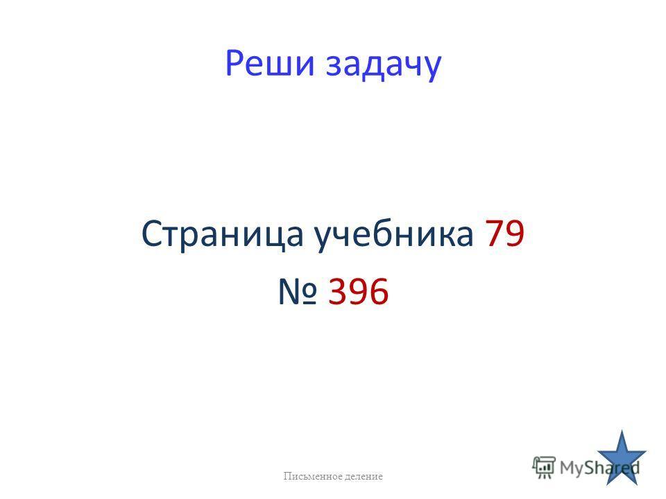 Реши задачу Страница учебника 79 396 Письменное деление