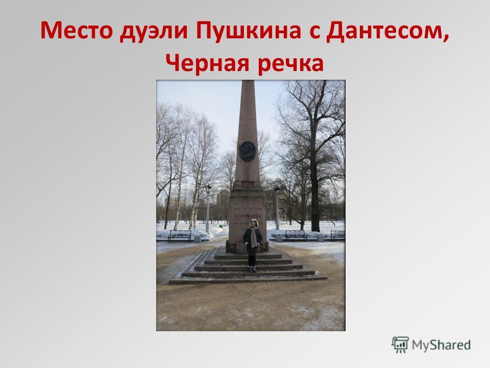Место дуэли Пушкина с Дантесом, Черная речка