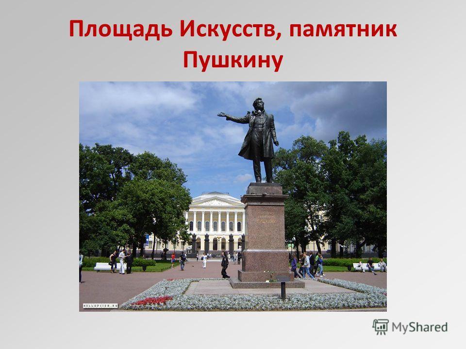 Площадь Искусств, памятник Пушкину