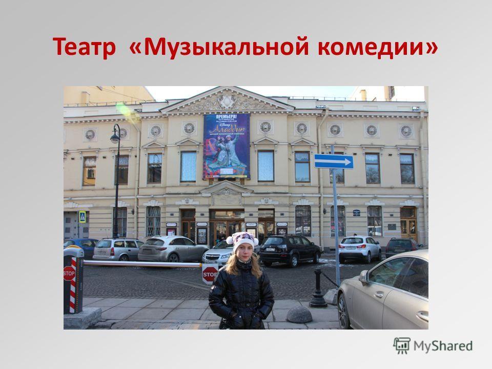 Театр «Музыкальной комедии»