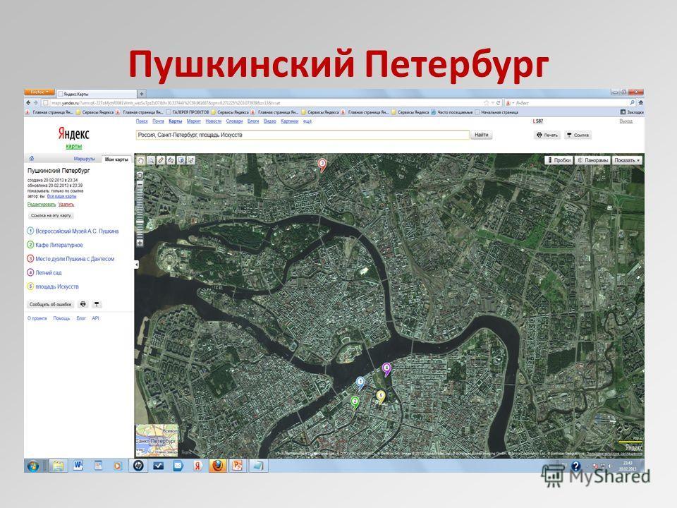 Пушкинский Петербург