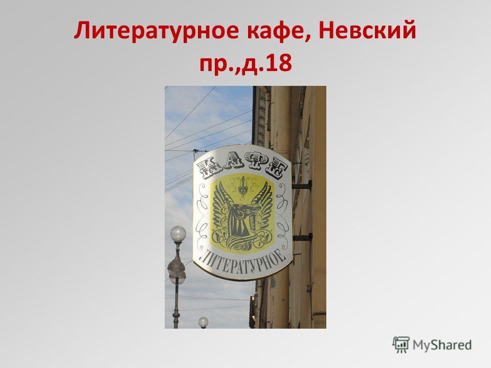 Литературное кафе, Невский пр.,д.18
