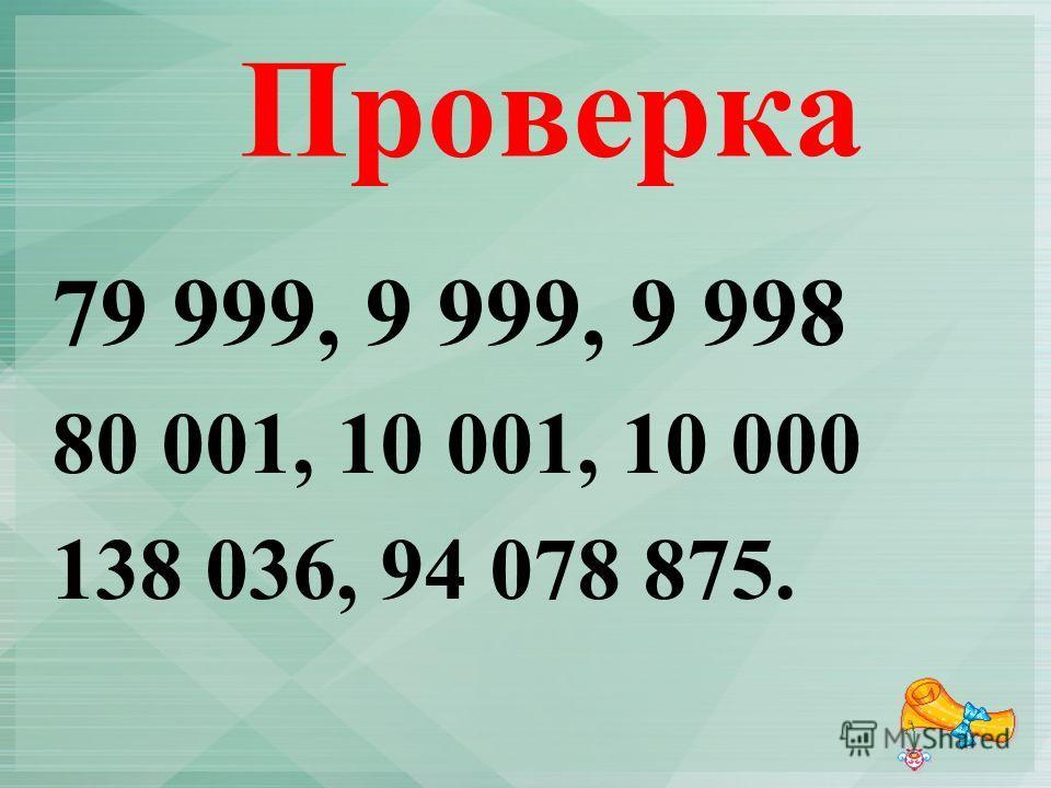 Проверка 79 999, 9 999, 9 998 80 001, 10 001, 10 000 138 036, 94 078 875.