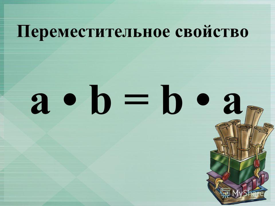 Переместительное свойство a b = b a