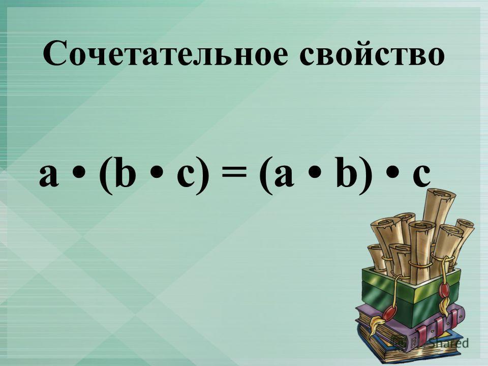Сочетательное свойство a (b c) = (a b) c