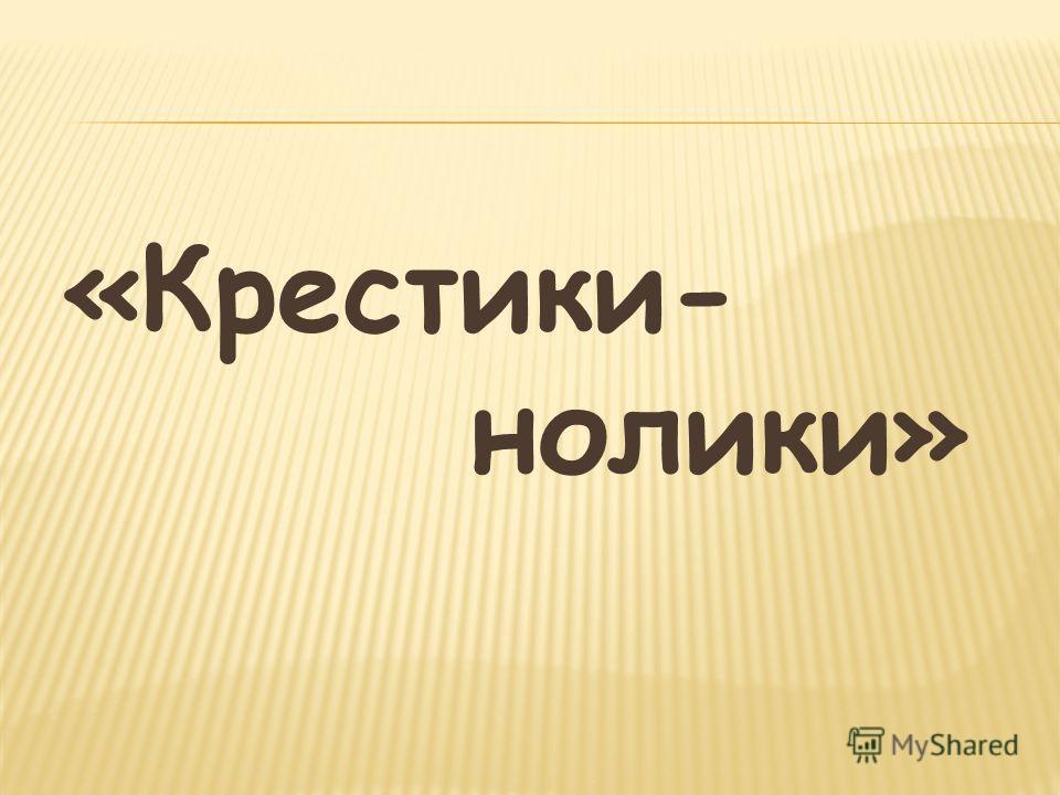 «Крестики- нолики»