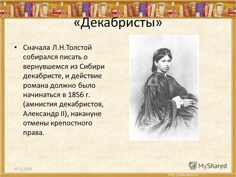 Лев толстой война и мир история создания фото 424-805