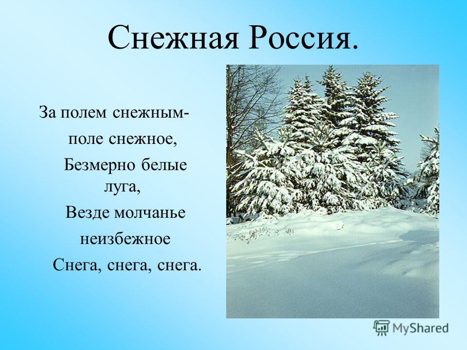 Снежная Россия. За полем снежным- поле снежное, Безмерно белые луга, Везде молчанье неизбежное Снега, снега, снега.