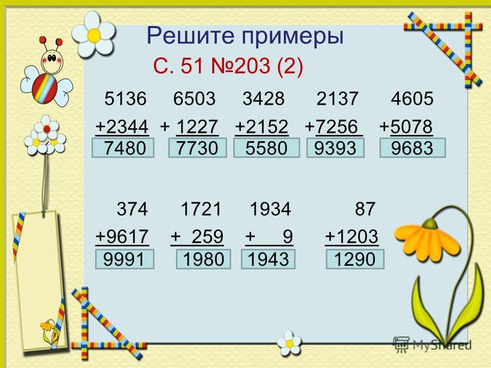 Решите примеры С. 51 203 (2) 5136 6503 3428 2137 4605 +2344 + 1227 +2152 +7256 +5078 374 1721 1934 87 +9617 + 259 + 9 +1203 74807730558096839393 9991194312901980