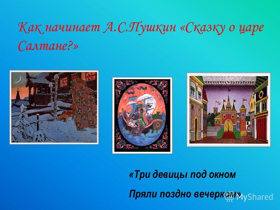 На лучшего знатока сказок А.С.Пушкина