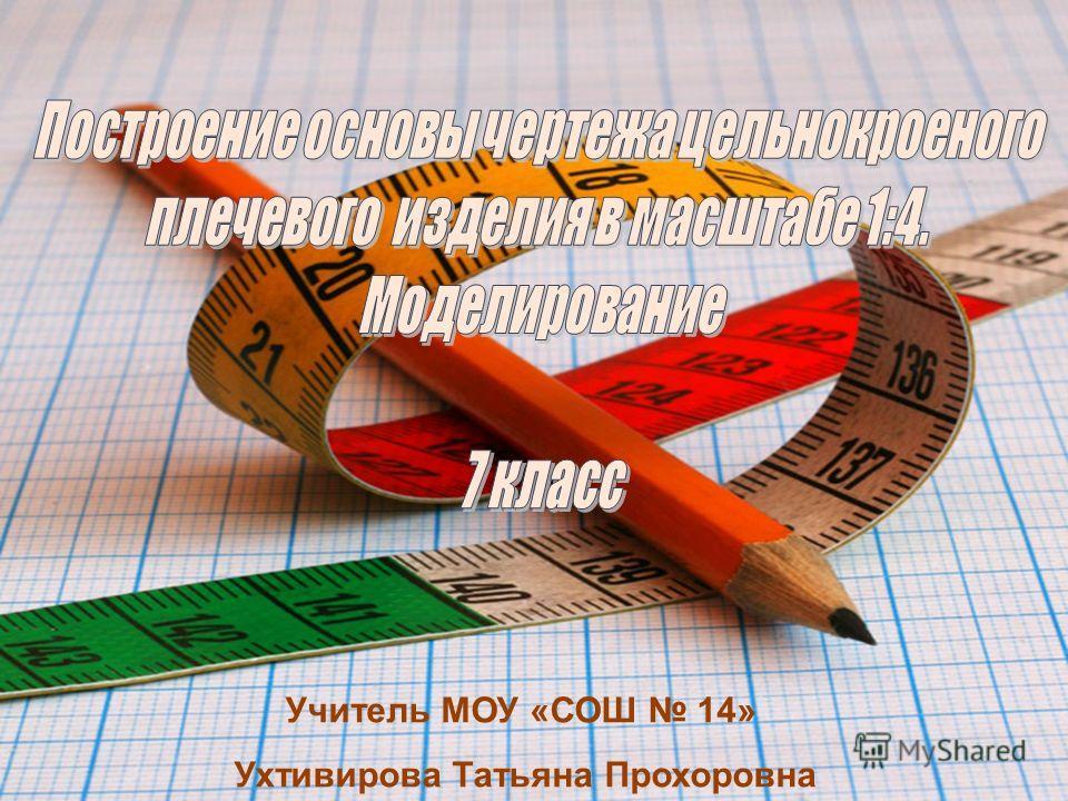 Учитель МОУ «СОШ 14» Ухтивирова Татьяна Прохоровна