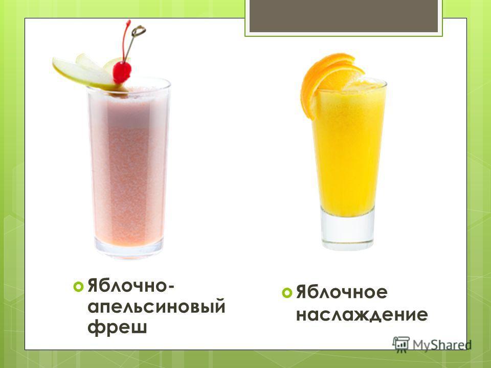 Яблочное наслаждение Яблочно- апельсиновый фреш