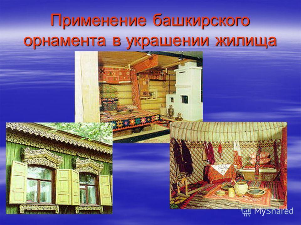 Применение башкирского орнамента в украшении жилища