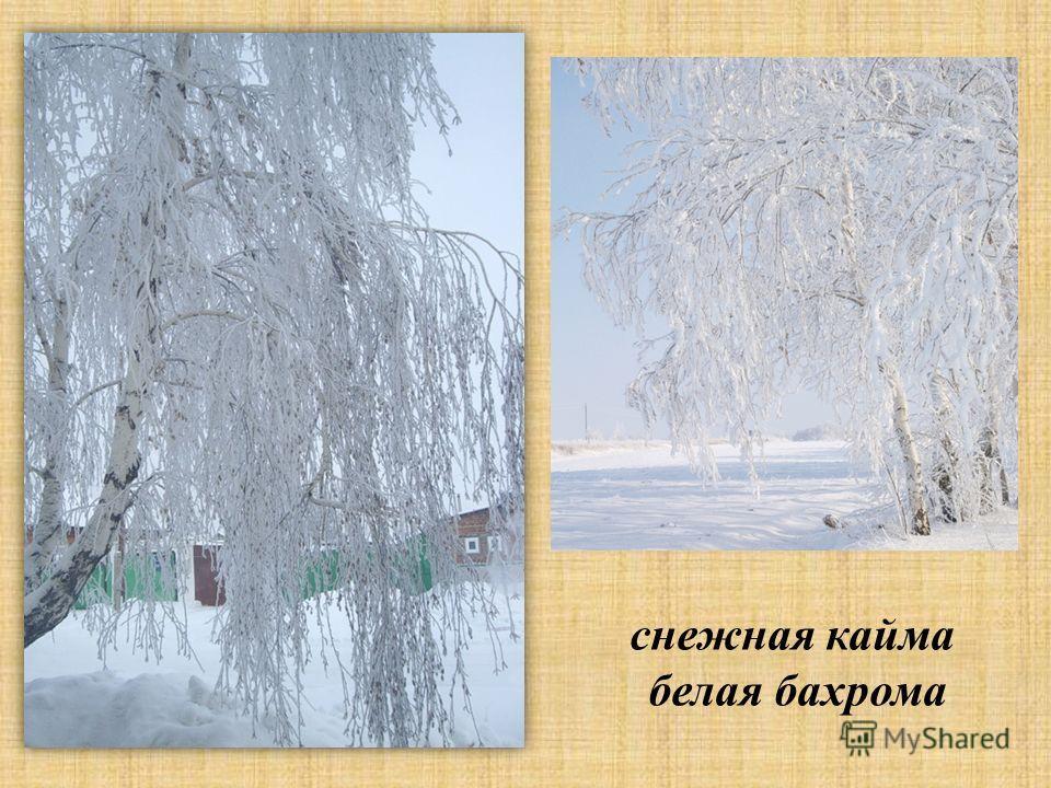 снежная кайма белая бахрома