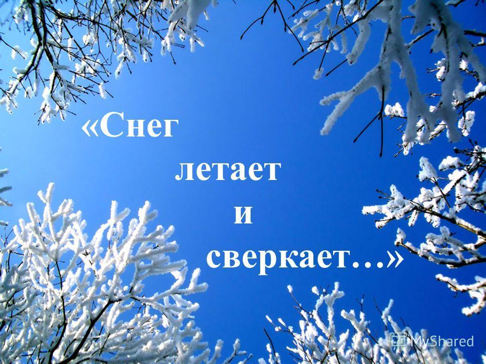 «Снег летает и сверкает…»