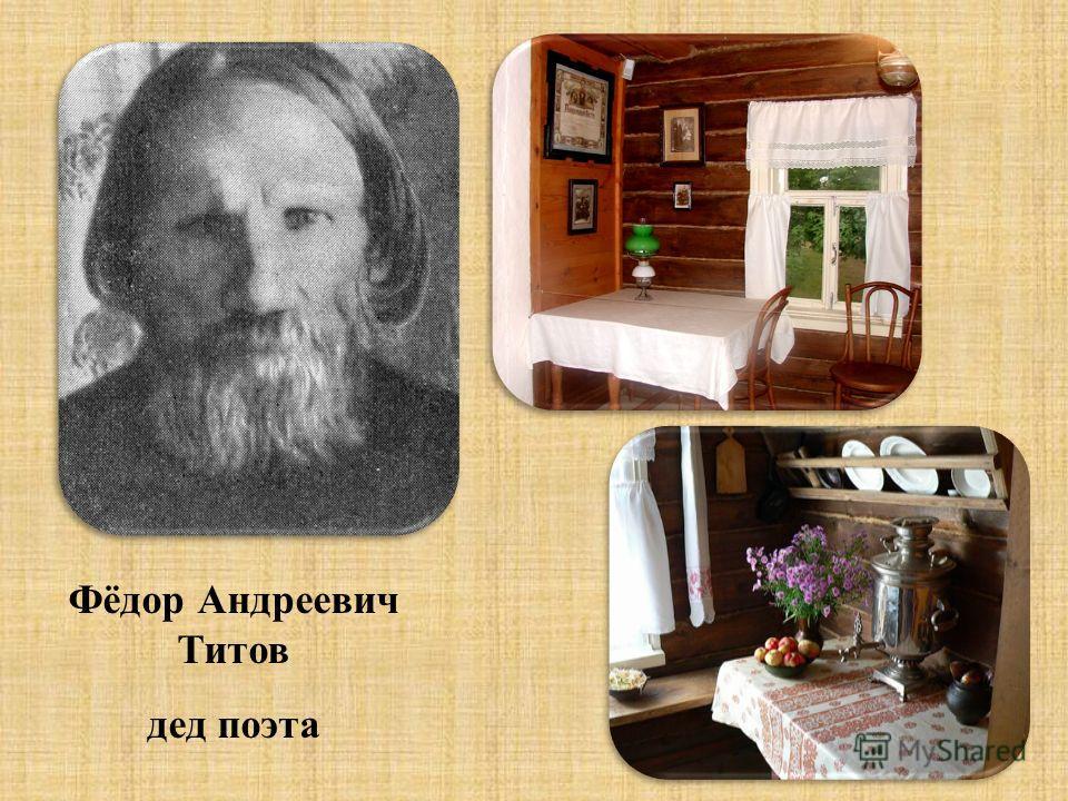 Фёдор Андреевич Титов дед поэта