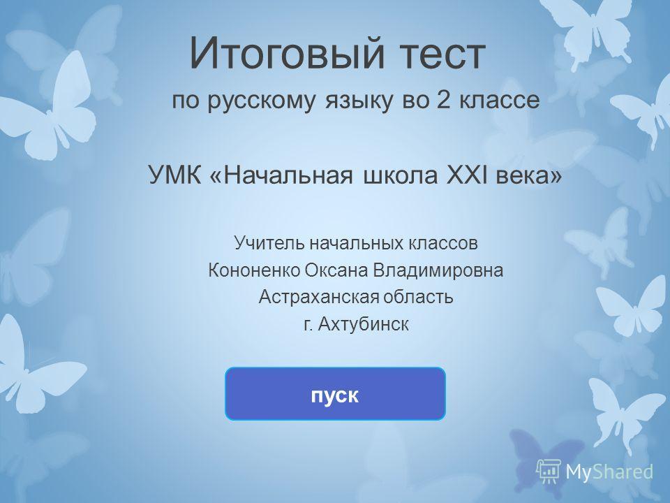 Итоговый тестпо русскому языку умк школа