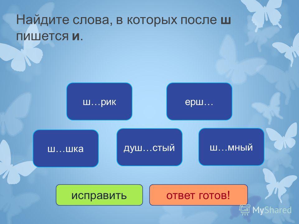 Найдите слова, в которых после ш пишется и. душ…стый ш…шка ерш…ш…рик ш…мный исправитьответ готов!