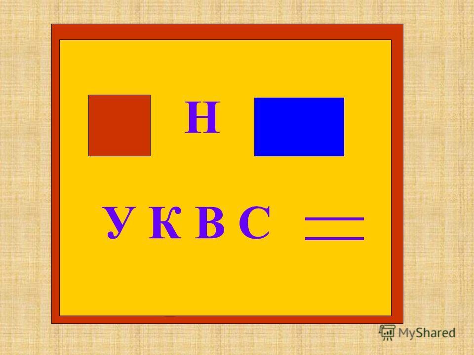 Ромбом называется параллелограмм, у которого все стороны равны Н У К В С