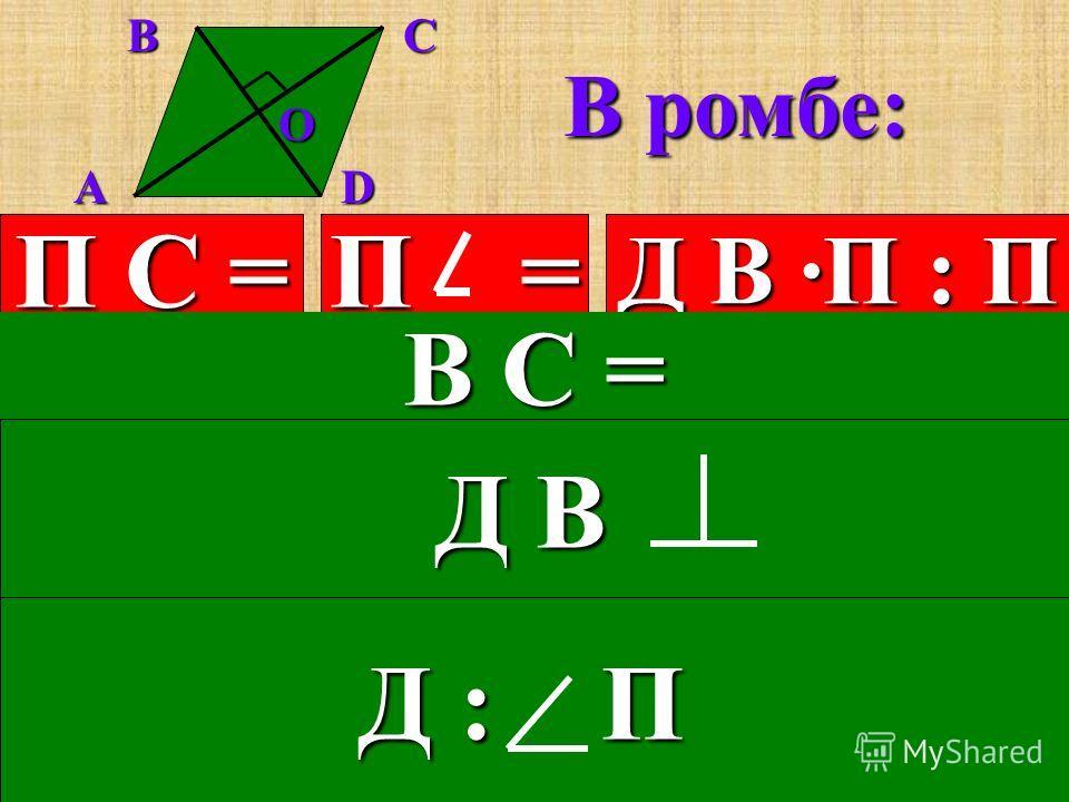 ABCD O В прямоугольнике : П С = П = Д В ·П : П 4.Все углы прямые. 5.Диагонали равны. Д = В П