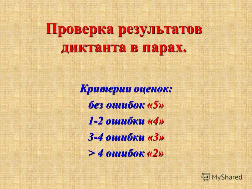 4.Противоположные углы равны? углы равны? П = 5.Все углы прямые? В П 6.Диагонали взаимно перпендикулярны? перпендикулярны? Д В 7.Диагонали равны? Д = 8.Диагонали делят углы пополам? пополам? Д : П