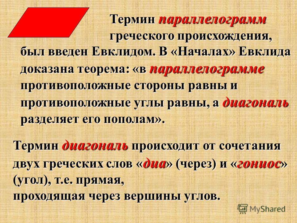 Исторические сведения О происхождении геометрических терминов.