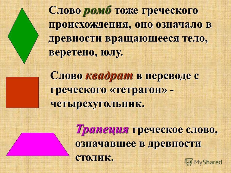 Термин параллелограмм греческого происхождения, был введен Евклидом. В «Началах» Евклида доказана теорема: «в параллелограмме противоположные стороны равны и противоположные углы равны, а диагональ разделяет его пополам». Термин диагональ происходит