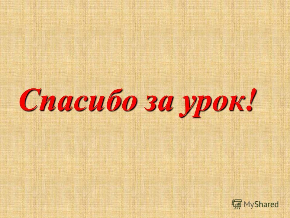 Слово ромб тоже греческого происхождения, оно означало в древности вращающееся тело, веретено, юлу. Слово квадрат в переводе с греческого «тетрагон» - четырехугольник. Трапеция греческое слово, означавшее в древности столик.