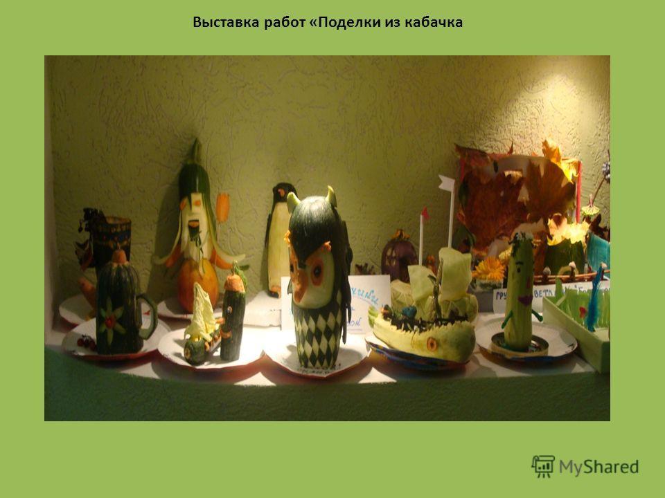 Выставка работ «Поделки из кабачка