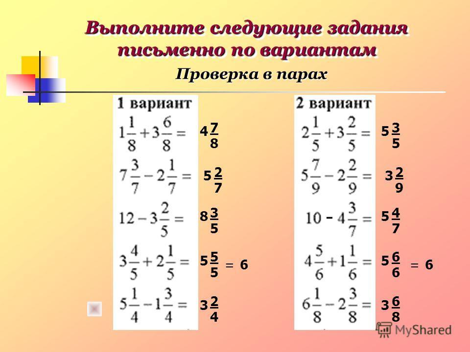 Выполните следующие задания письменно по вариантам Выполните следующие задания письменно по вариантам Проверка в парах - 4 7878 5 2727 8 3535 5 5555 3 2424 6 = 5 3535 3 2929 5 4747 5 6666 3 6868 6 =