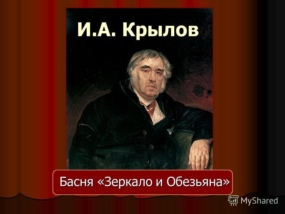 И.А. Крылов Басня «Зеркало и Обезьяна»