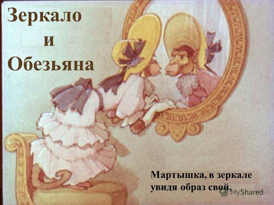Зеркало и Обезьяна Мартышка, в зеркале увидя образ свой,
