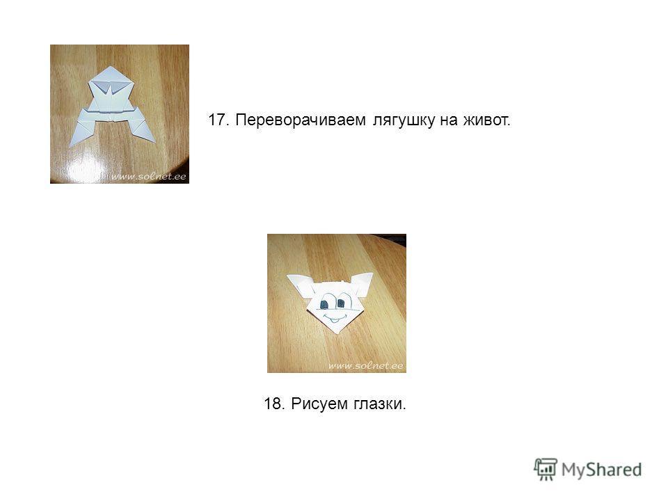 17. Переворачиваем лягушку на живот. 18. Рисуем глазки.