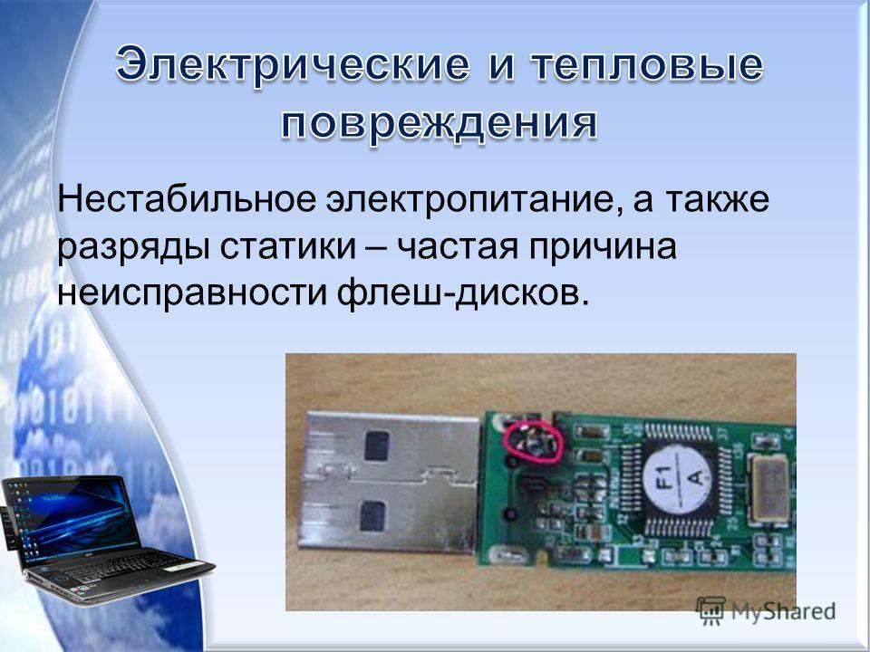 Нестабильное электропитание, а также разряды статики – частая причина неисправности флеш-дисков.