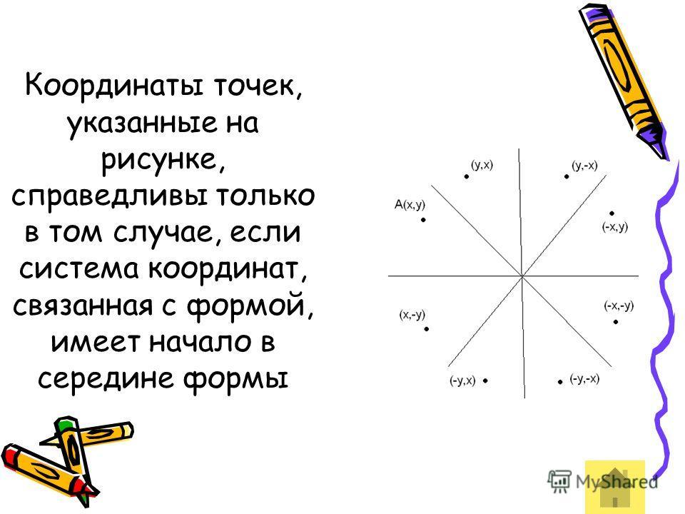 Координаты точек, указанные на рисунке, справедливы только в том случае, если система координат, связанная с формой, имеет начало в середине формы