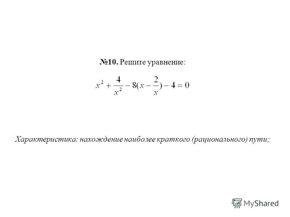 10. Решите уравнение: Характеристика: нахождение наиболее краткого (рационального) пути;