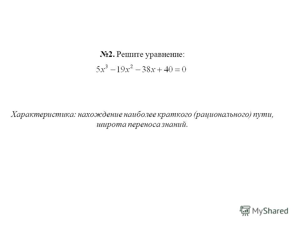 2. Решите уравнение: Характеристика: нахождение наиболее краткого (рационального) пути, широта переноса знаний.
