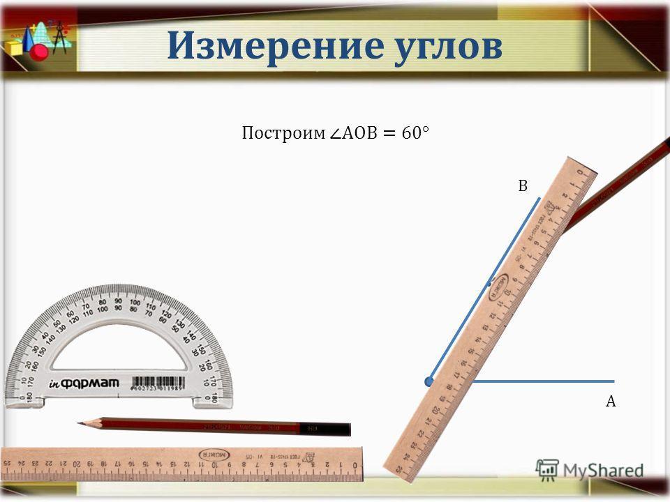 Измерение углов ОА В